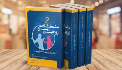 کتاب مشکلات رایج زوجین