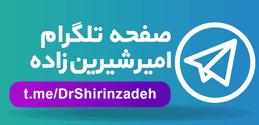 تلگرام دکتر امیر شیرین زاده