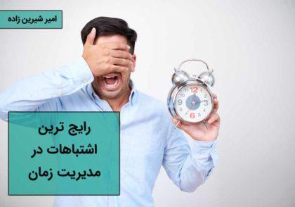 اشتباهات رایج در مدیریت زمان