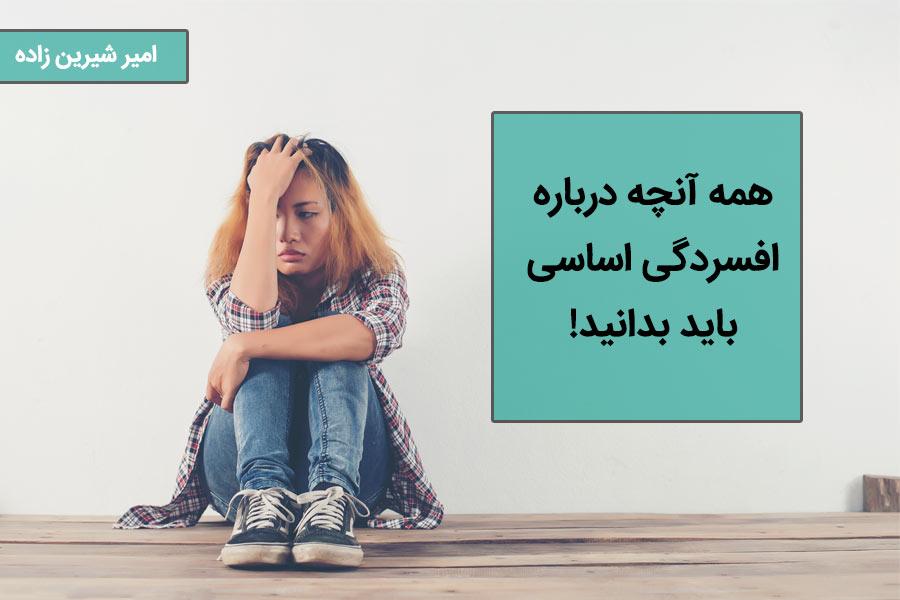 افسردگی اساسی یا Major Depression
