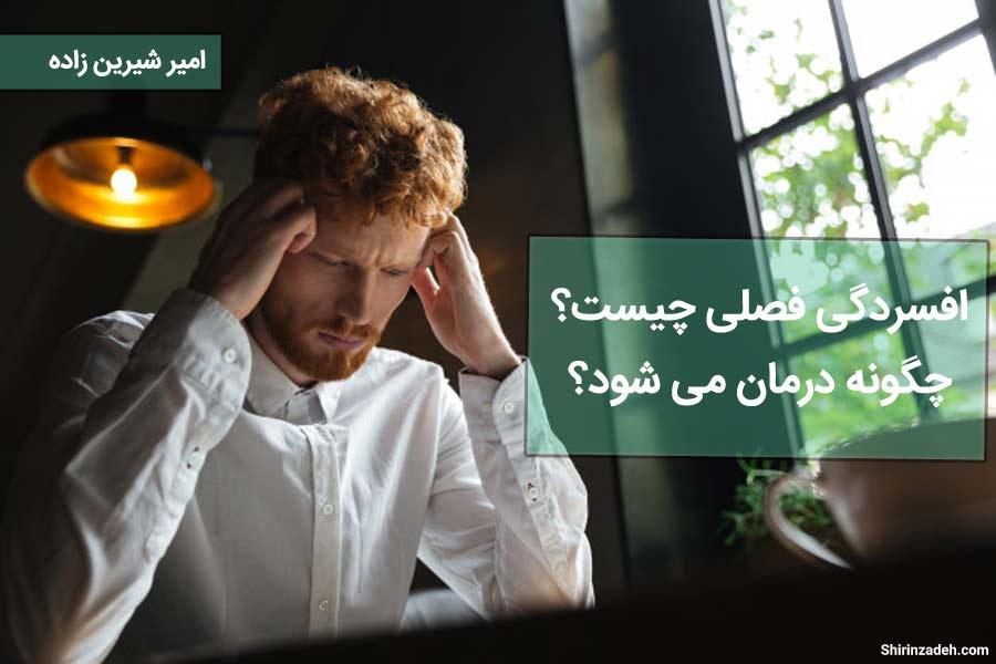 افسردگی فصلی Seasonal affective disorder