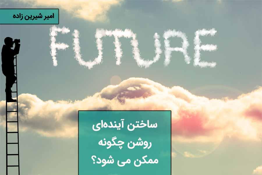 ساختن آیندهای روشن
