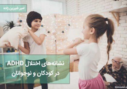 نشانه های اختلال adhd در کودکان و نوجوانان