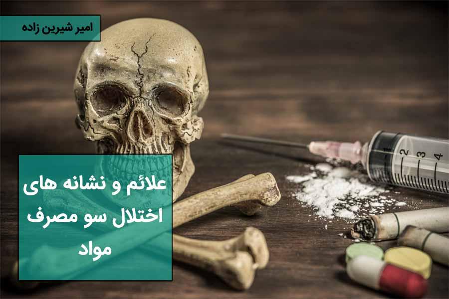 علائم اختلال سو مصرف مواد