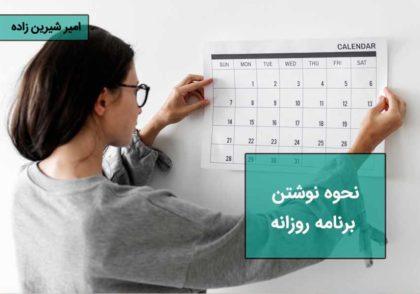 نوشتن برنامه روزانه