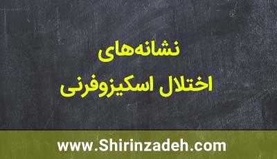 نشانههای اختلال اسکیزوفرنی