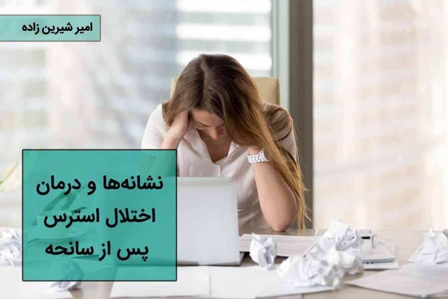 نشانههای اختلال استرس پس از سانحه