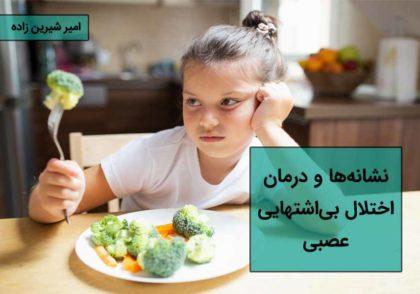 نشانههای اختلال بیاشتهایی عصبی
