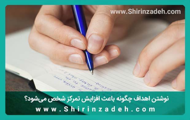نوشتن اهداف افزایش تمرکز