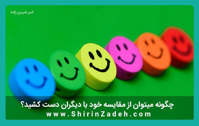 چگونه شاد باشیم مقایسه با دیگران