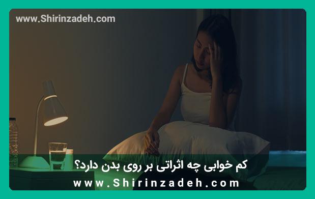 اثرات کم خوابی