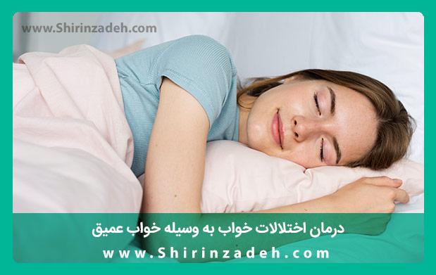 اثر خواب عمیق بر اختلالات خواب