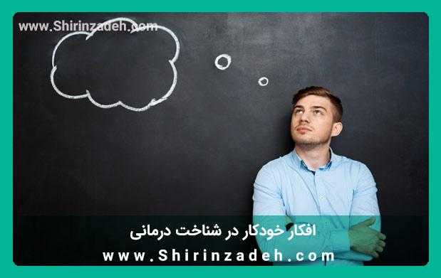 افکار خودکار در شناخت درمانی