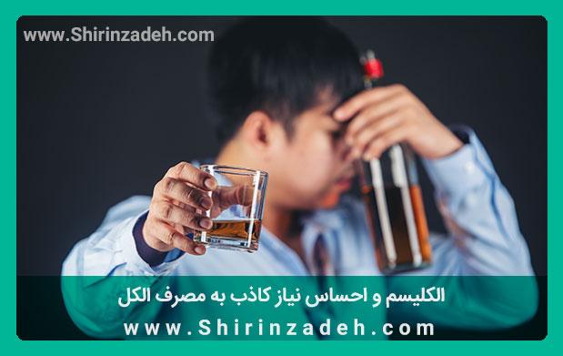 الکلیسم و احساس نیاز کاذب به مصرف الکل