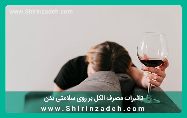 الکلیسم و تاثیرات آن بر روی بدن