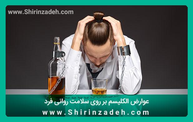 عوارض الکلیسم بر روی سلامت روانی فرد