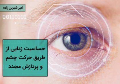 حساسیت زدایی از طریق حرکت چشم و پردازش مجدد