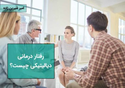 رفتار درمانی دیالیتیکی