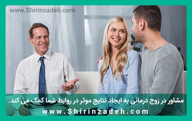 مشاور در زوج درمانی به ایجاد نتایج موثر در روابط شما کمک می کند.
