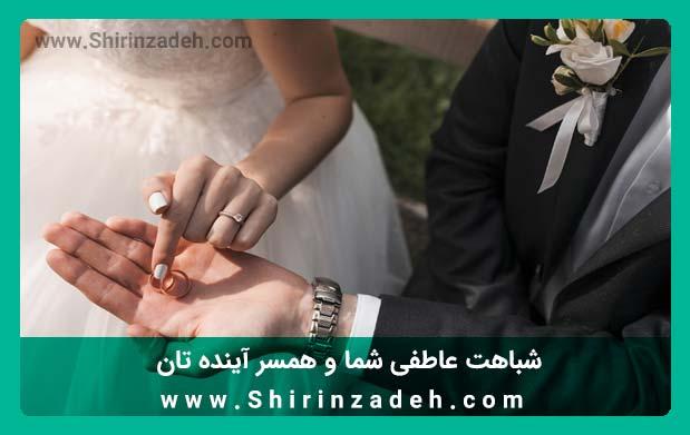 شباهت عاطفی زن و مرد مناسب برای ازدواج