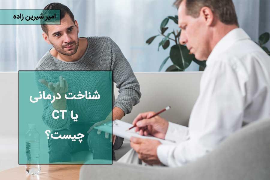شناخت درمانی