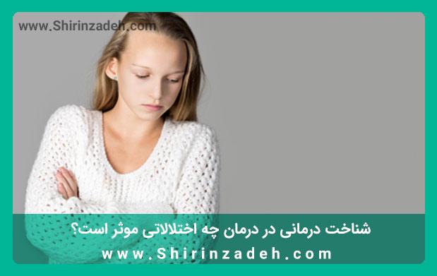 درمان اختلالات با شناخت درمانی