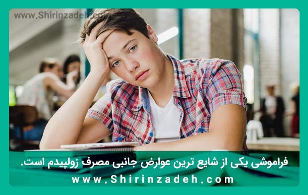 عوارض جانبی مصرف زولپیدم