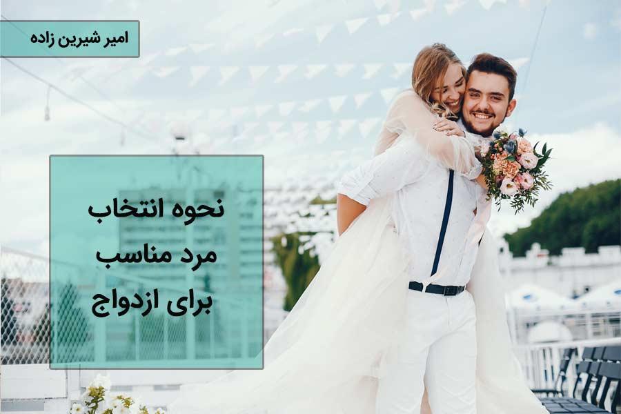 مرد مناسب برای ازدواج