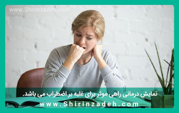 نمایش درمانی راهی موثر برای غلبه بر اضطراب می باشد.