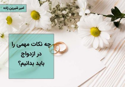 نکات مهم در ازدواج موفق