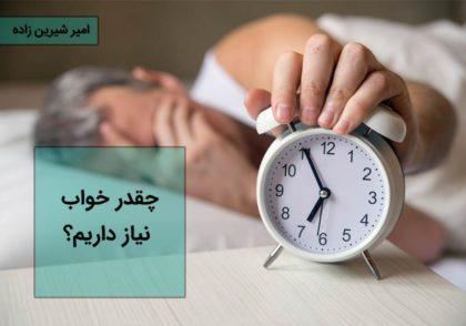 چقدر خواب نیاز داریم