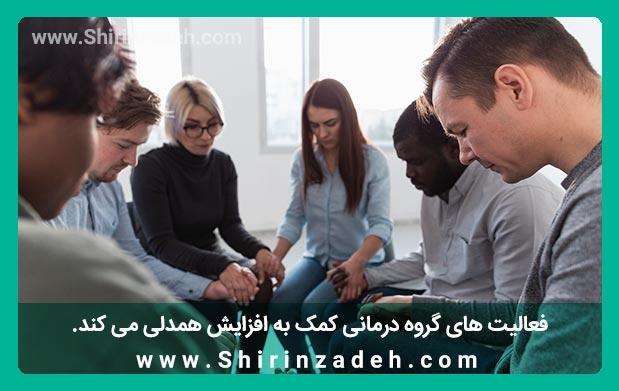 فعالیت های گروه درمانی کمک به افزایش همدلی می کند.