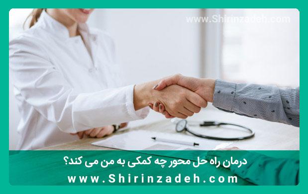 درمان راه حل محور