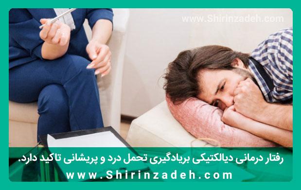 رفتاردرمانی دیالکتیکی راهی برای یادگیری تحمل درد و پریشانی است.