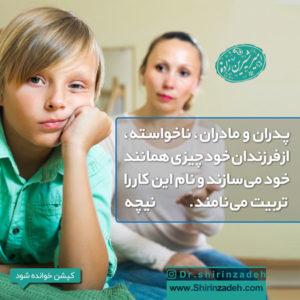 پدران و مادران ناخواشته آرزوهای خود را به فرزندان منتقل می کنند و نام آن را تربیت فرزند می گویند. نیچه