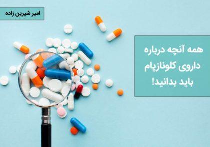 دارو کلونازپام یا Clonazepam و همه چیز درباره عوارض و نحوه مصرف
