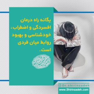 خودشناسی و بهبود روابط ، یگانه راه درمان افسردگی و اضطراب است