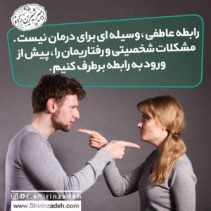 رابطه عاطفی وسیله ای برای درمان مشکلات شخصیتی نیست