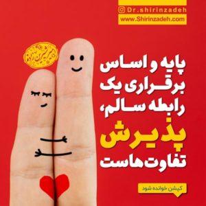 پایه و اساس برقراری یک رابطه عاطفی ، پذیرش تفاوت هاست