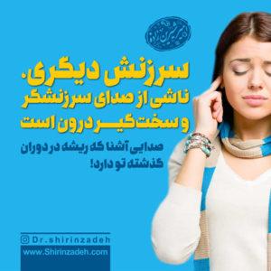 صدای سرزنشگر درون و سخت گیری بیش از حد، ناشی از سرزنگری والدین است