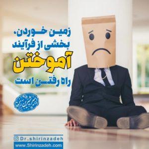 شکست و ناکامی سبب آموختن می شود.