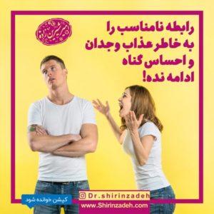 با عذاب وجدان و دادن احساس گناه در یک رابطه عاطفی می توان شخص را کنترل کرد.