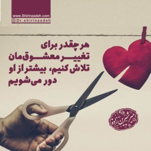 عکس نوشت روانشناسی در خصوص عشق و عاشقی