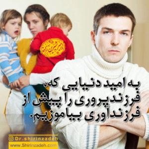 فرزندپروری را پیش از فرزندآوری بیاموزیم. فرزند پرروری