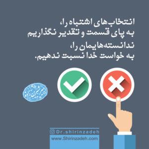 انتخاب های اشتباه را به پای قسمت ، تقدیر ، سرنوشت و خواست خدا نگذاریم.