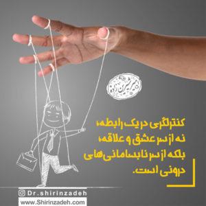 کنترلگری در رابطه عاطفی از سر اضطراب است.