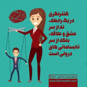 کنترلگری در رابطه عاطفی ناشی از نابسامانی درونی است. عکس نوشته های روانشناسی