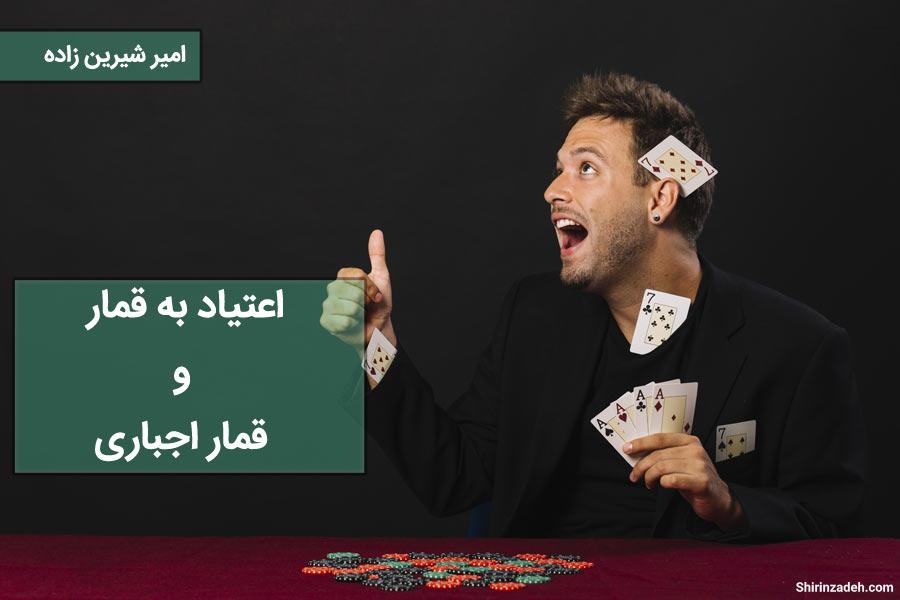 اعتیاد به انجام قمار