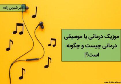 موزیک درمانی یا موسیقی درمانی چیست؟ | Music Therapy