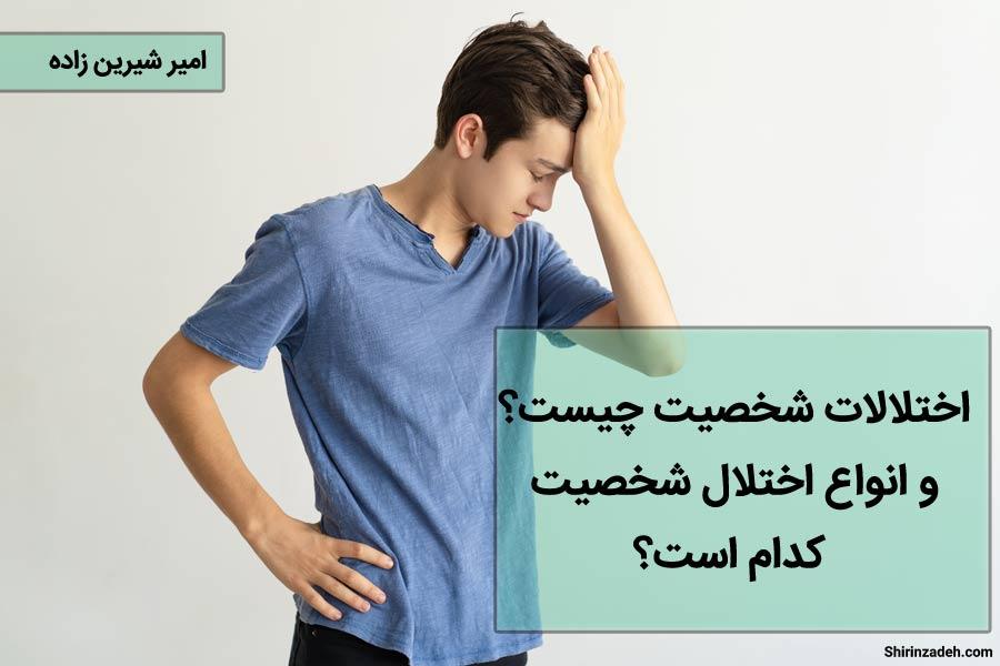 انواع و اقسام اختلالات شخصیت